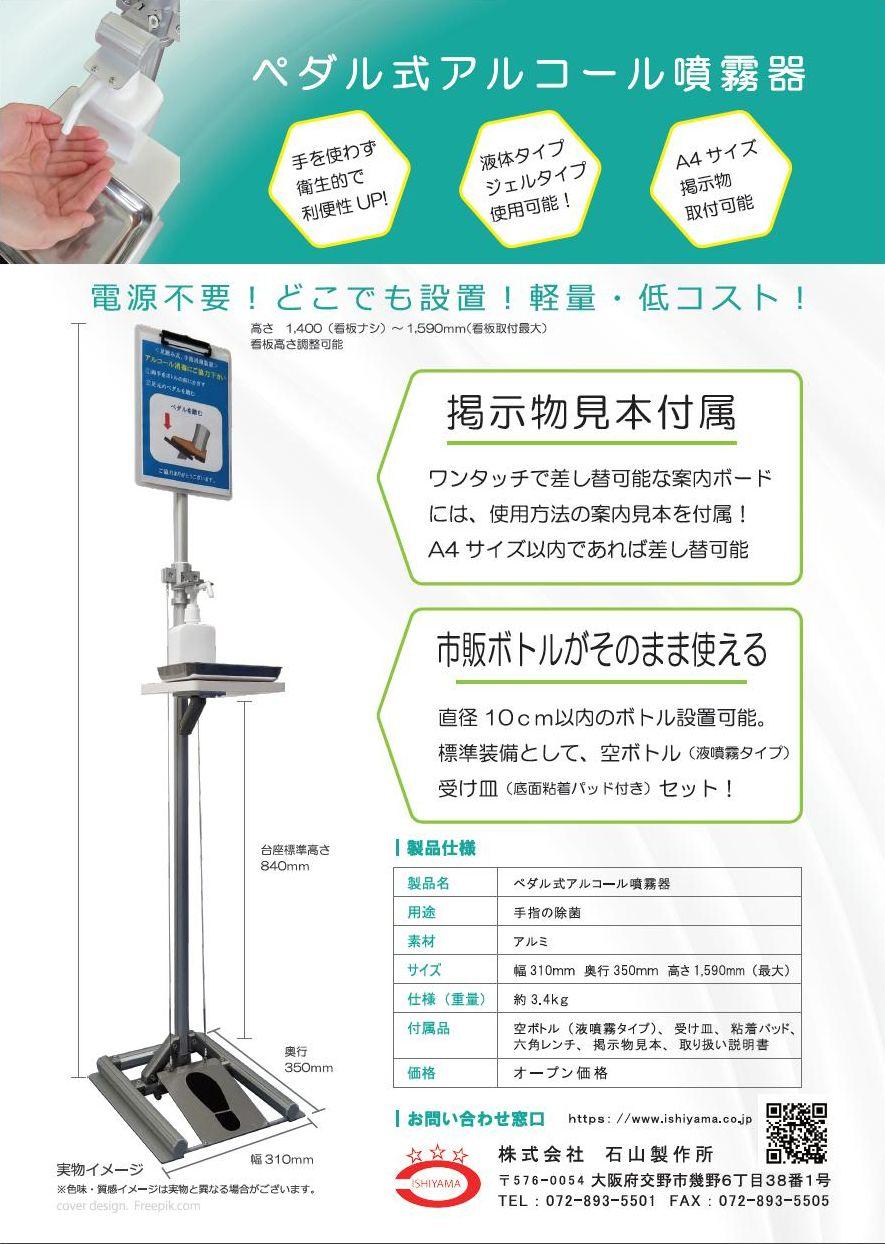 ペダル式アルコール噴霧器パンフレット(オープン価格)